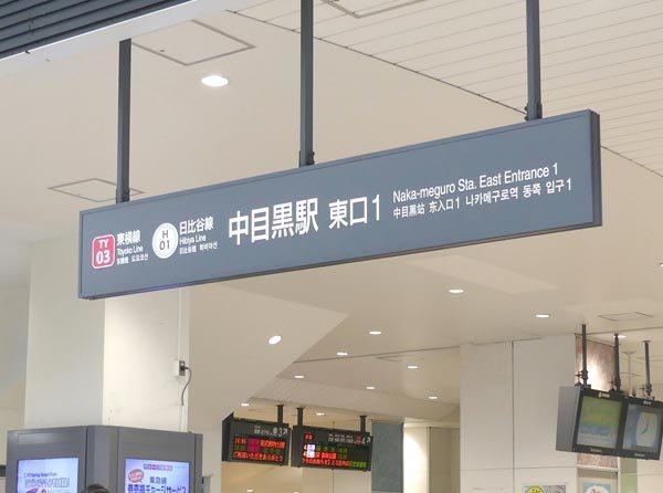 周辺環境(中目黒駅)