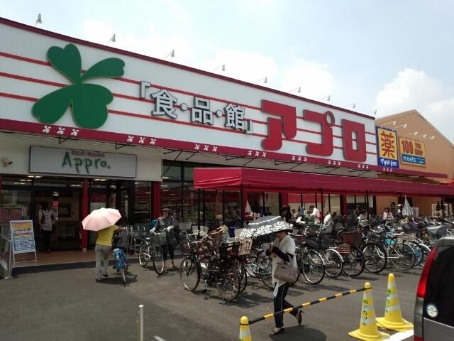 スーパー:食品館アプロ 浅香山店 1280m