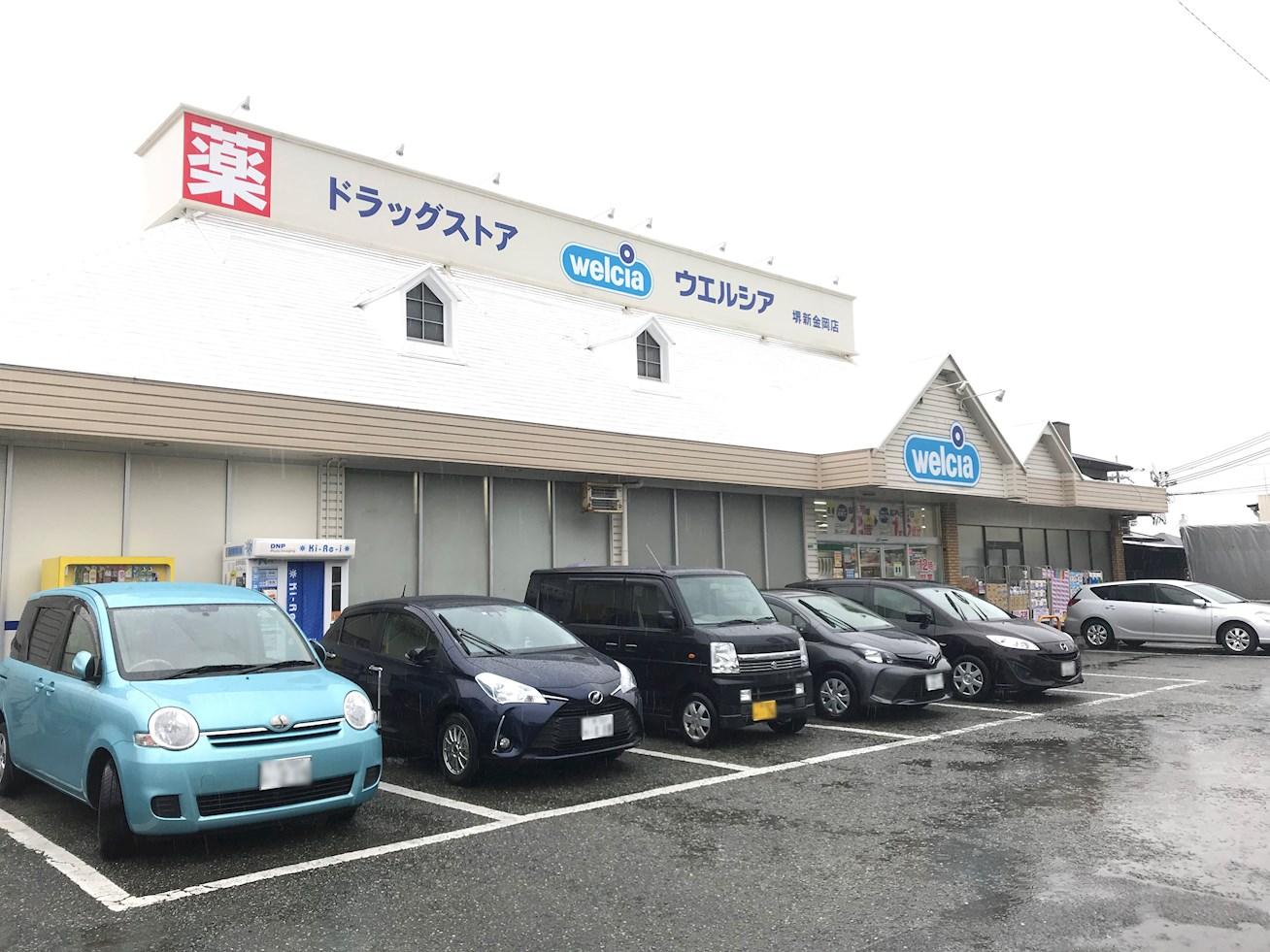ドラッグストア:ウエルシア堺新金岡店 1507m