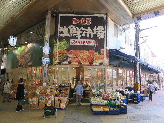 スーパー:フードネットマート茨木店 325m