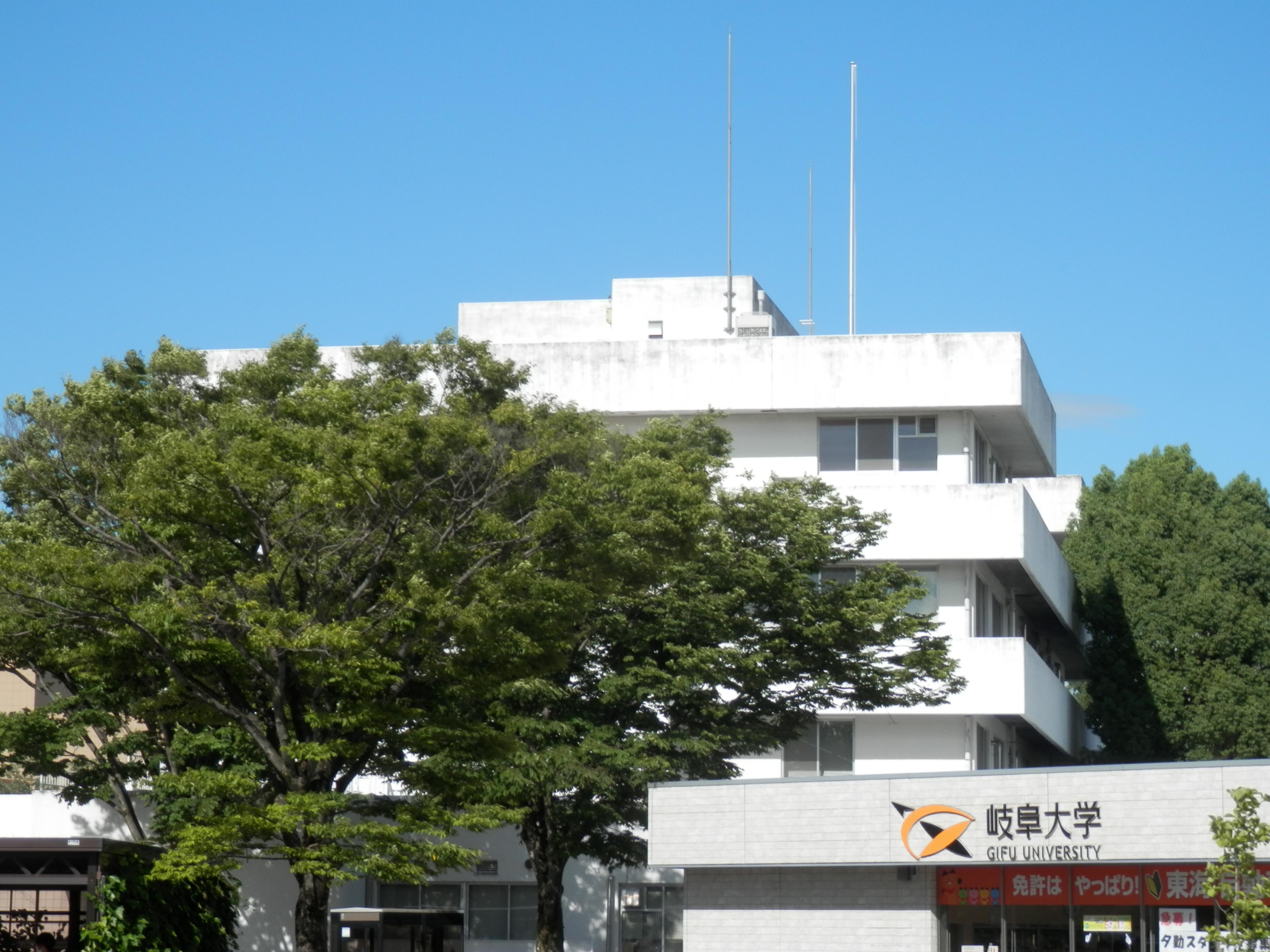 大学・短大:国立岐阜大学 400m 近隣
