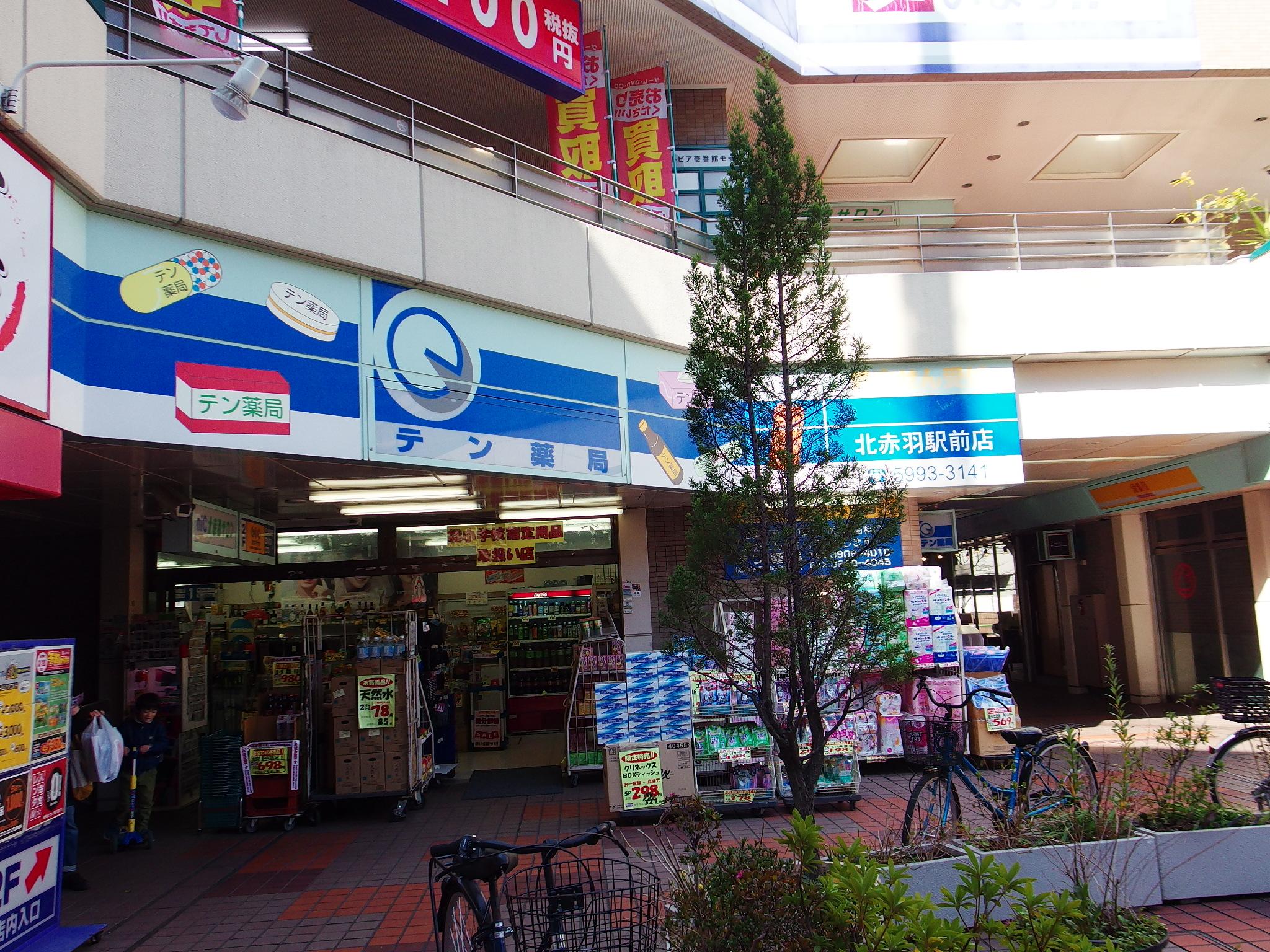 ドラッグストア:テン・ドラッグ北赤羽店 395m