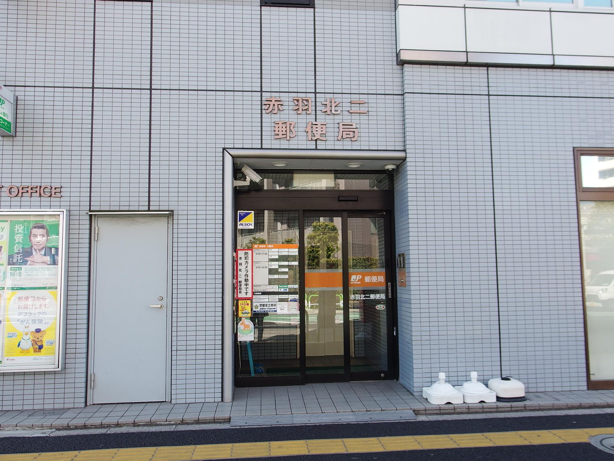 郵便局:赤羽北二郵便局 171m