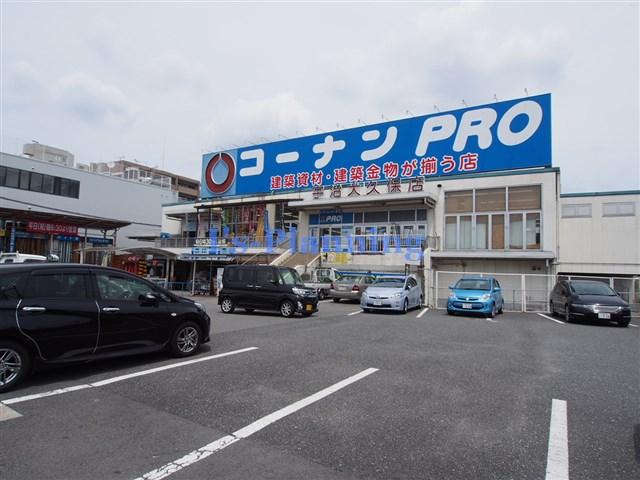 ホームセンター:コーナンPRO 宇治大久保店 230m 近隣