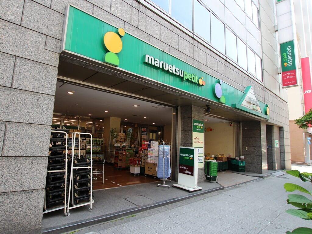 スーパー:maruetsu(マルエツ) プチ 小伝馬町駅前店 283m