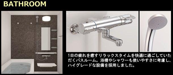 浴室はハイグレードな設備を採用しています