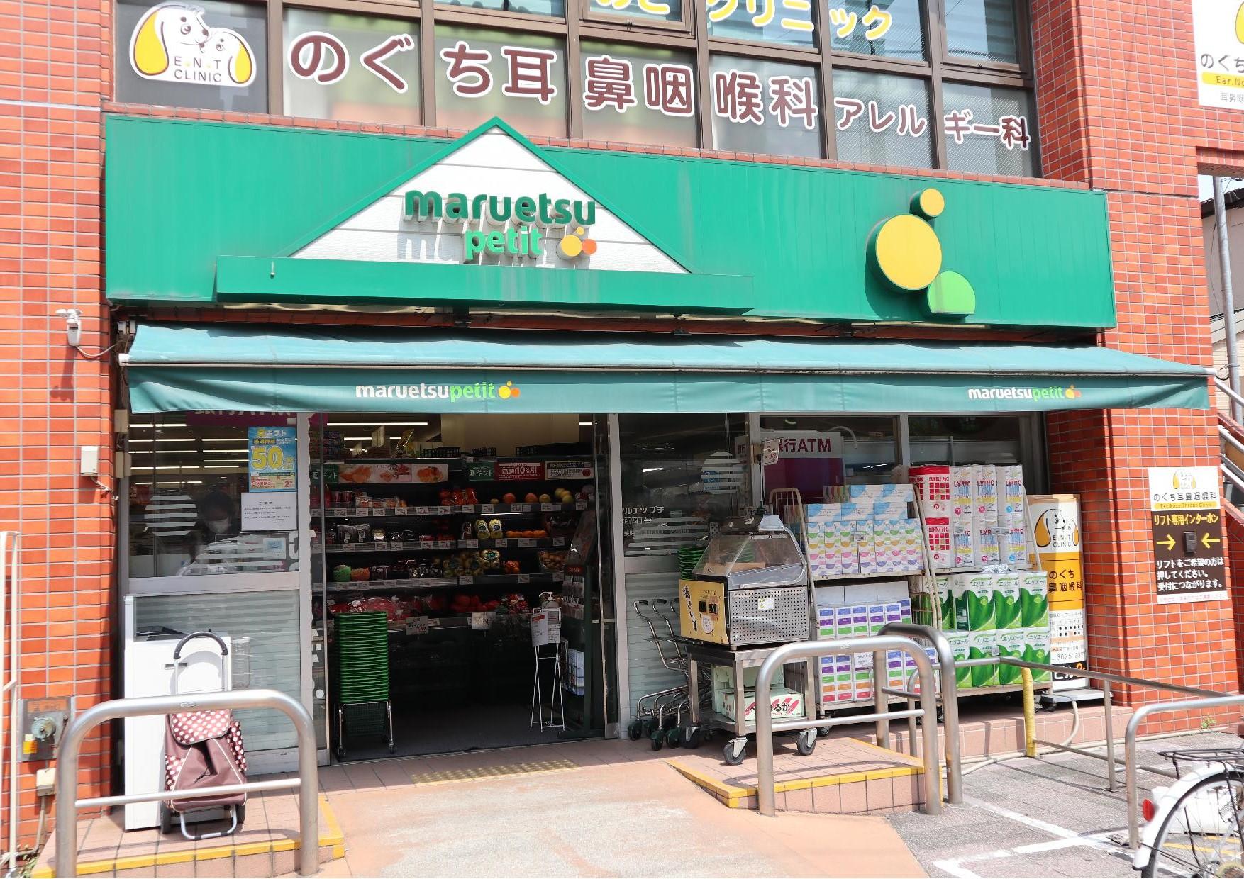 スーパー:maruetsu(マルエツ) プチ 本所四丁目店 897m
