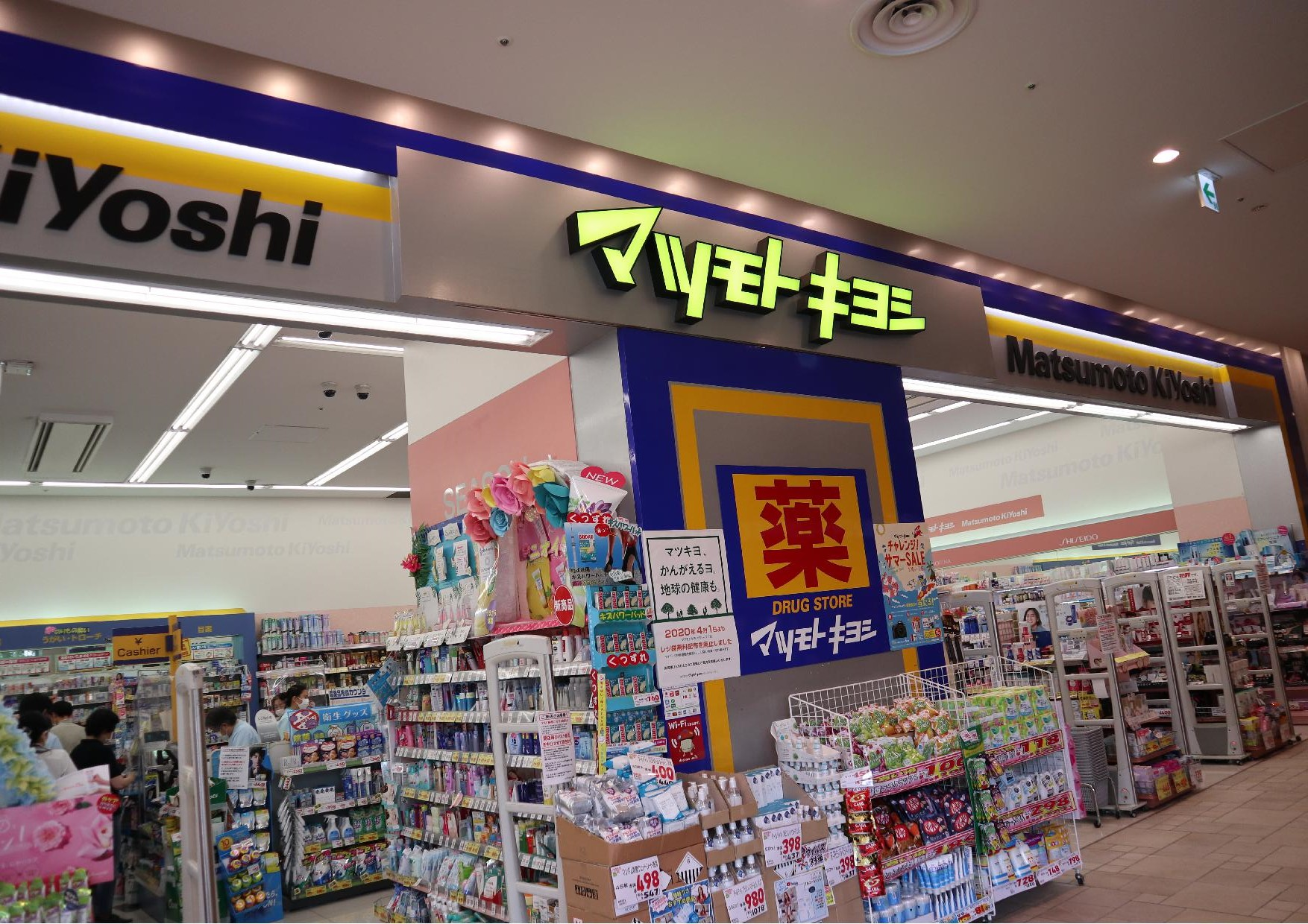 ドラッグストア:マツモトキヨシ 東京スカイツリータウン・ソラマチ店 ウエストヤード 358m