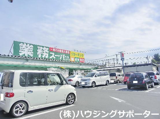 スーパー:業務スーパー 八王子店 505m