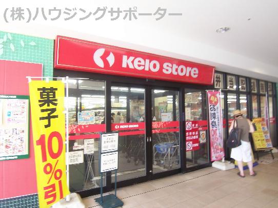 スーパー:京王ストア 北野店 689m
