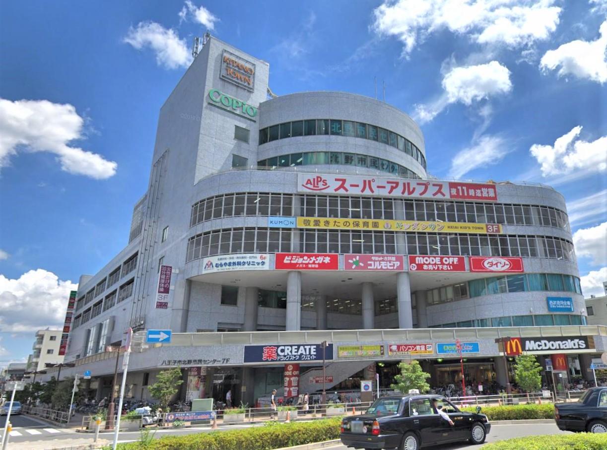 ドラッグストア:クリエイトSD(エス・ディー) 八王子コピオ北野店 558m