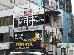 ショッピング施設:TSUTAYA 都島駅前店 843m