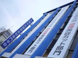 専門学校:大阪中央理容美容専門学校 2577m