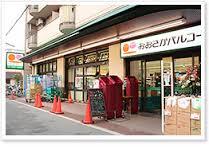 スーパー:おおさかパルコープ 東都島店 302m
