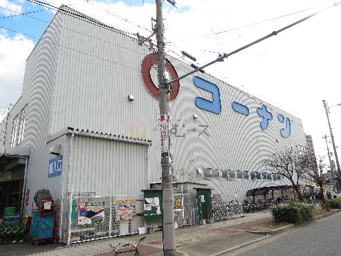 ホームセンター:ホームセンターコーナン 都島店 343m
