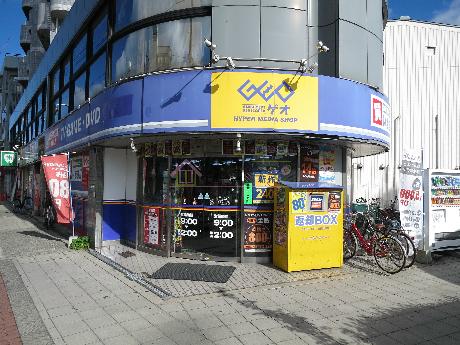 ショッピング施設:GEO(ゲオ)野江内代店 569m