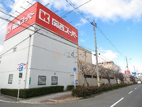 スーパー:関西スーパー 内代店 446m