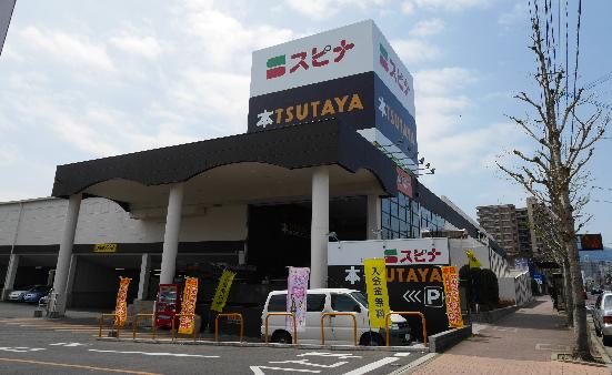スーパー:SPINA(スピナ) 到津店 885m