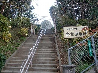 小学校:北九州市立泉台小学校 508m