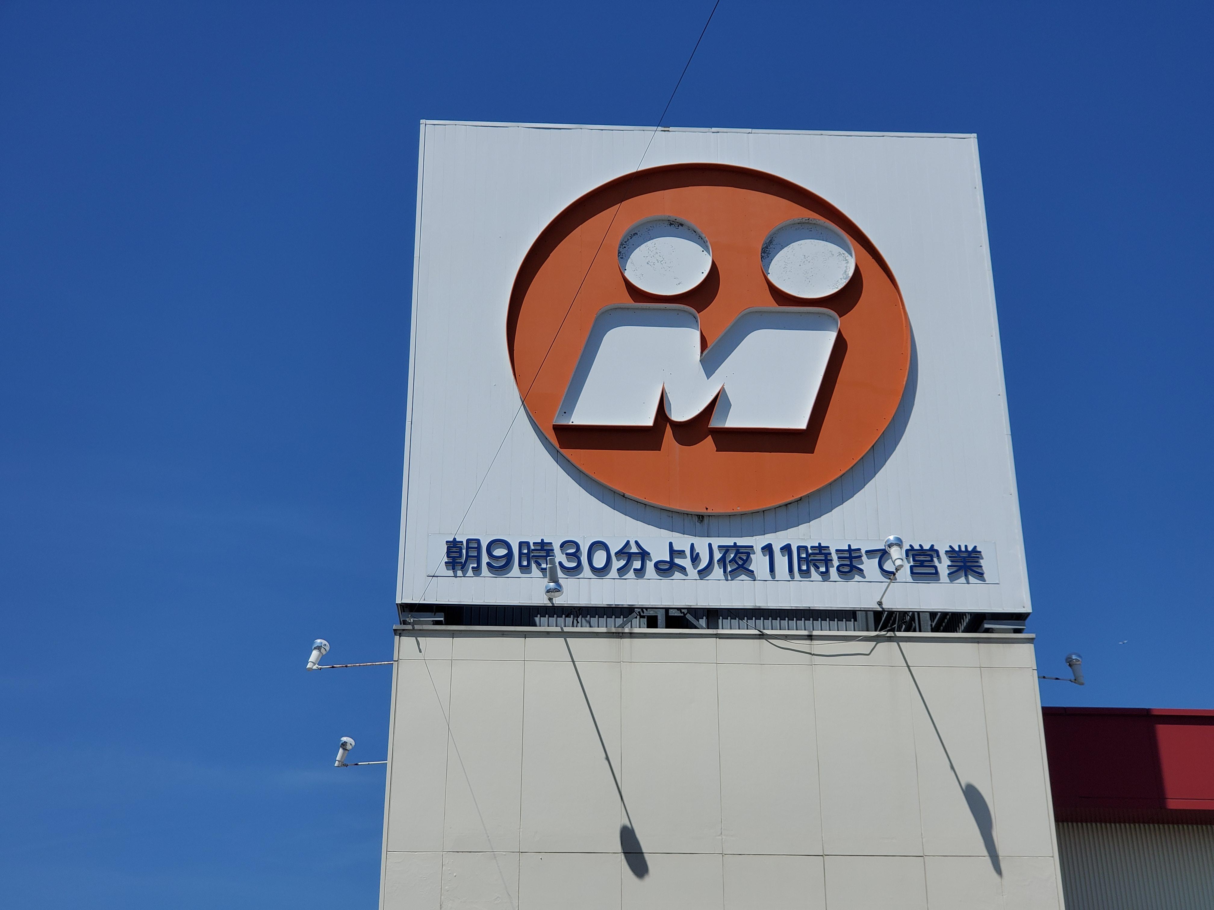 スーパー:マルキョウ 原田店 949m