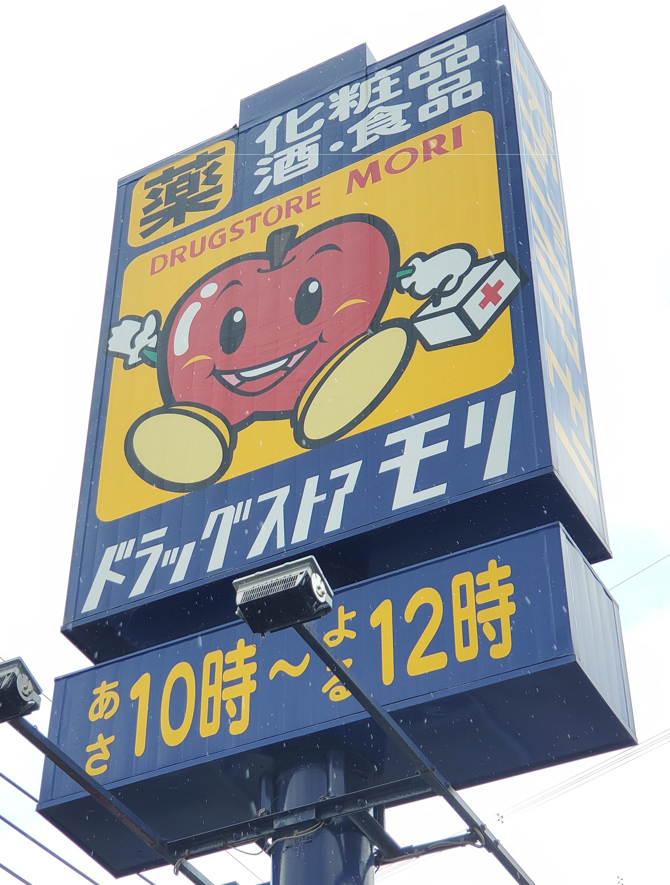 ドラッグストア:DRUG STORE MORI(ドラッグストアモリ) 筑紫野店調剤薬局 502m