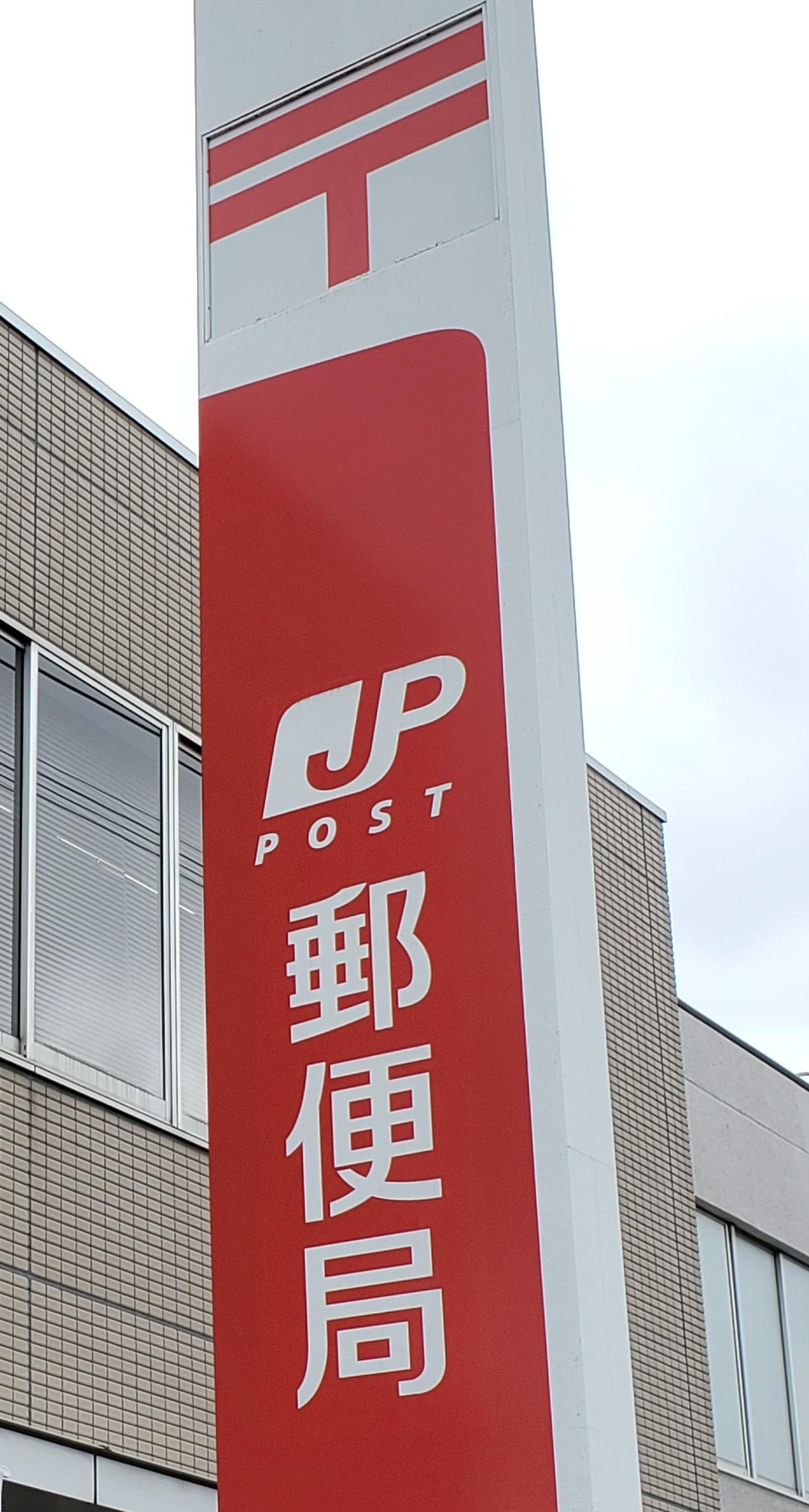 郵便局:筑紫野筑紫ケ丘郵便局 897m