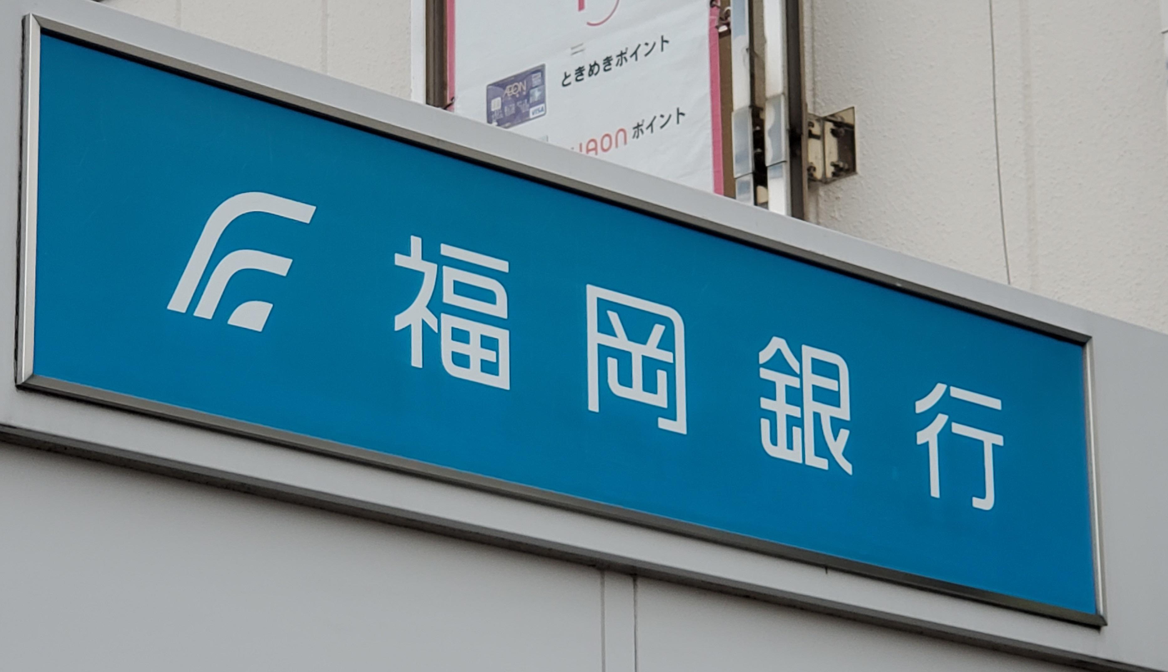 銀行:福岡銀行筑紫支店 790m
