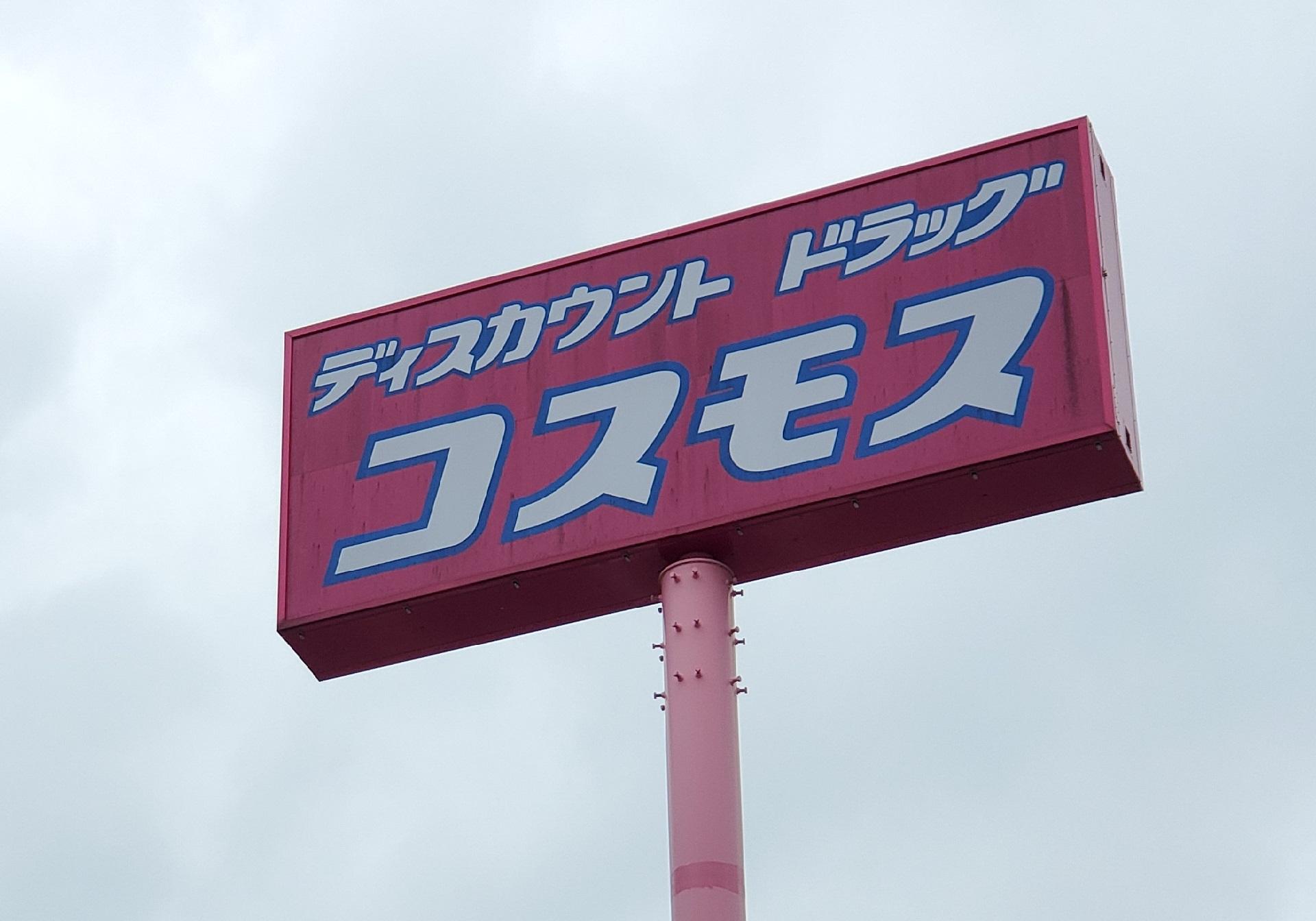 ドラッグストア:ディスカウントドラッグ コスモス 筑紫野店 453m