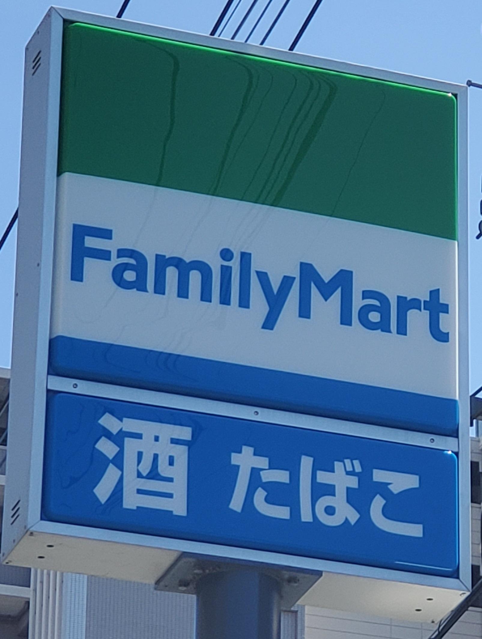 コンビ二:ファミリーマート 筑紫野俗明院店 630m