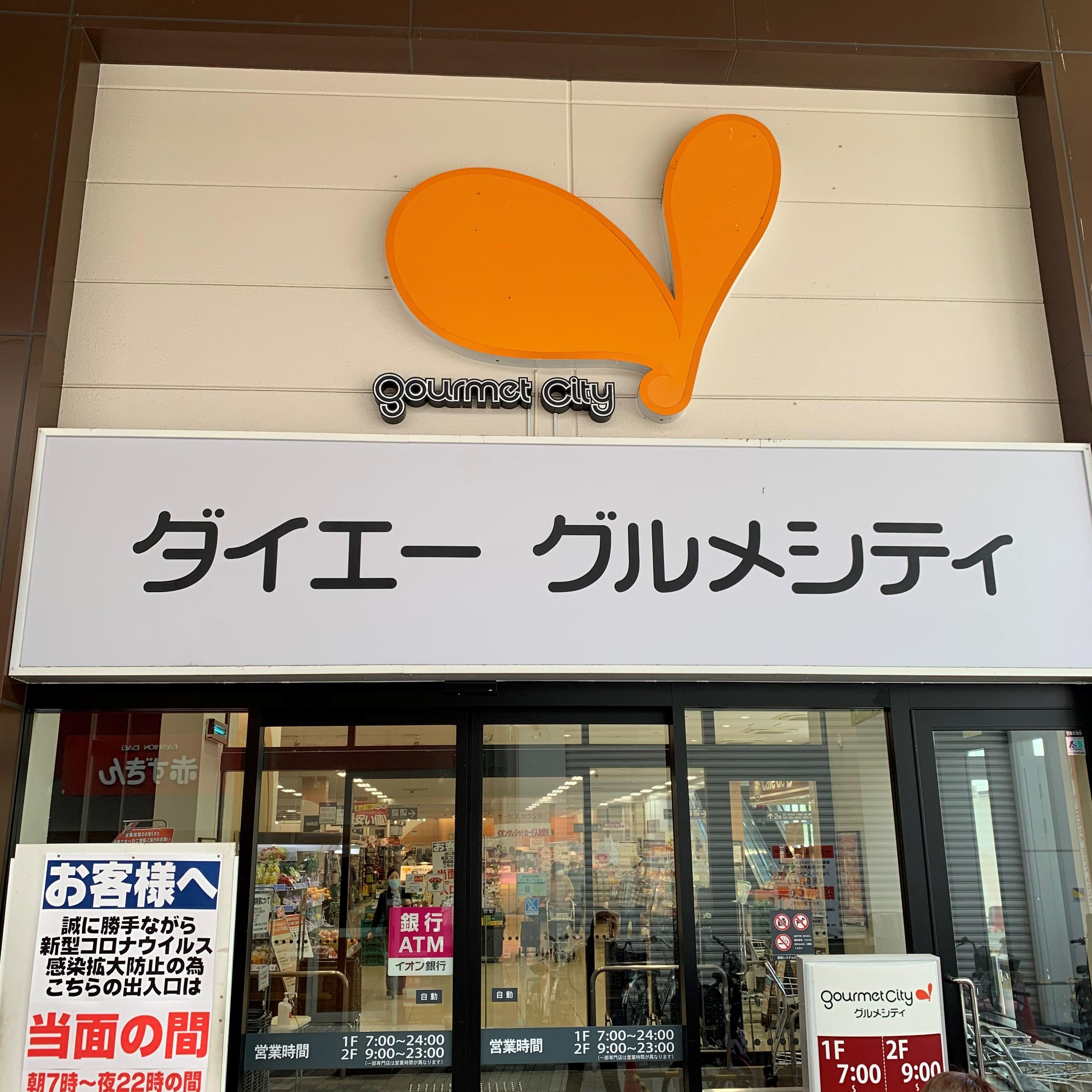 スーパー:グルメシティ庄内店 42m