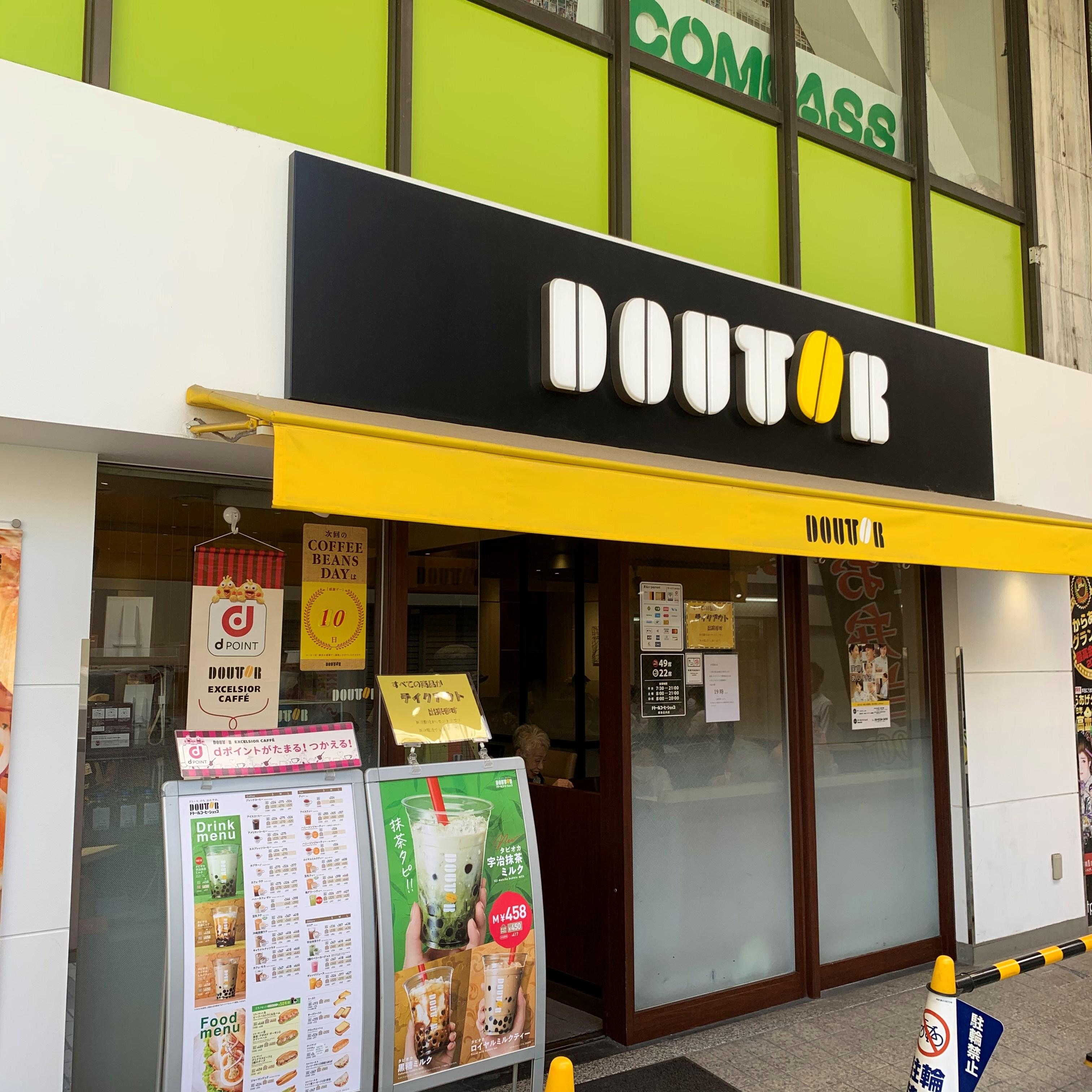 レストラン:ドトールコーヒーショップ 阪急庄内店 172m
