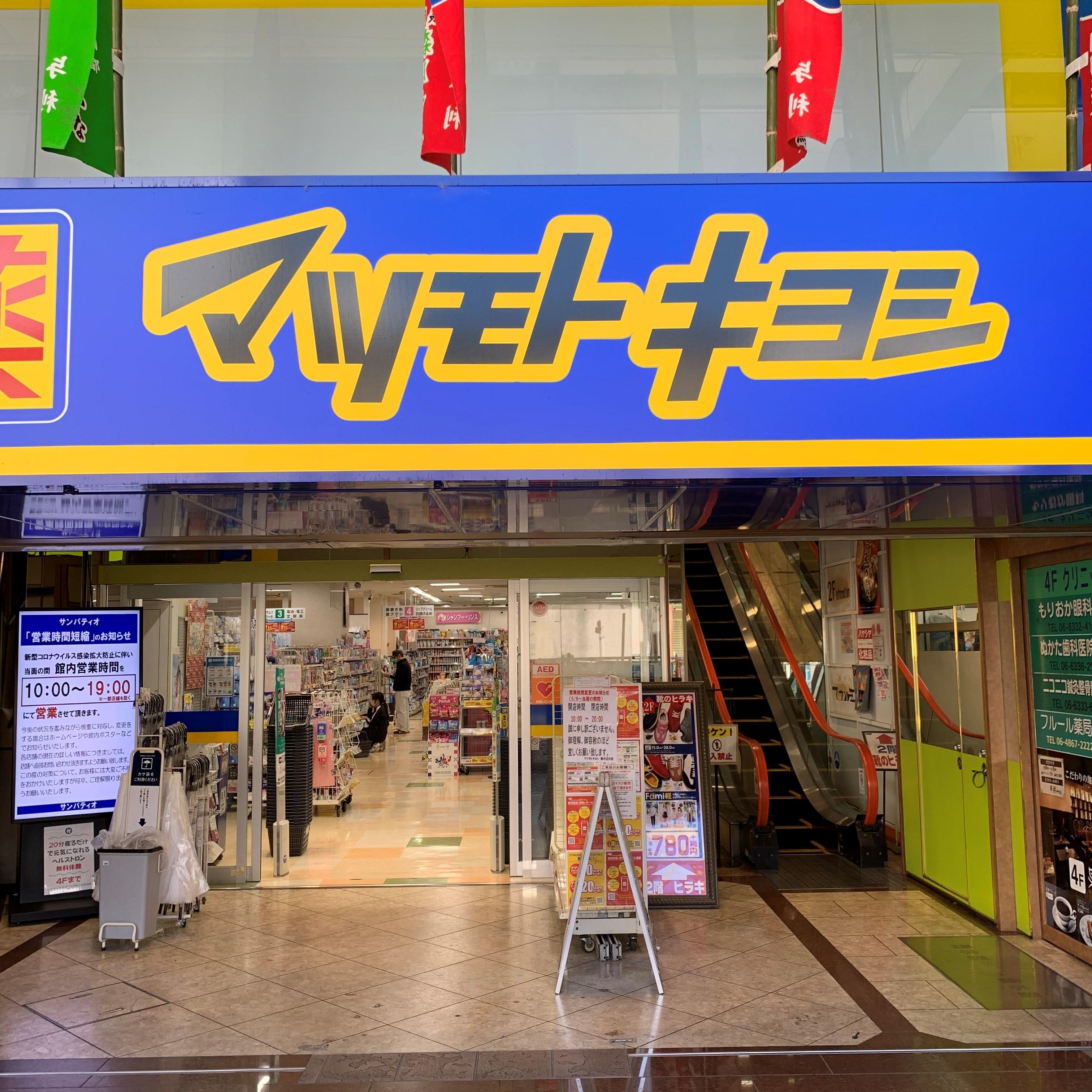 ドラッグストア:マツモトキヨシ 豊中庄内店 235m