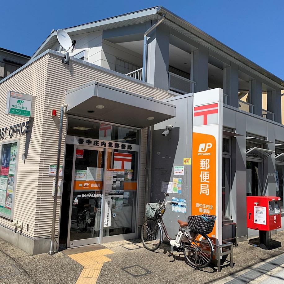 郵便局:豊中庄内北郵便局 373m