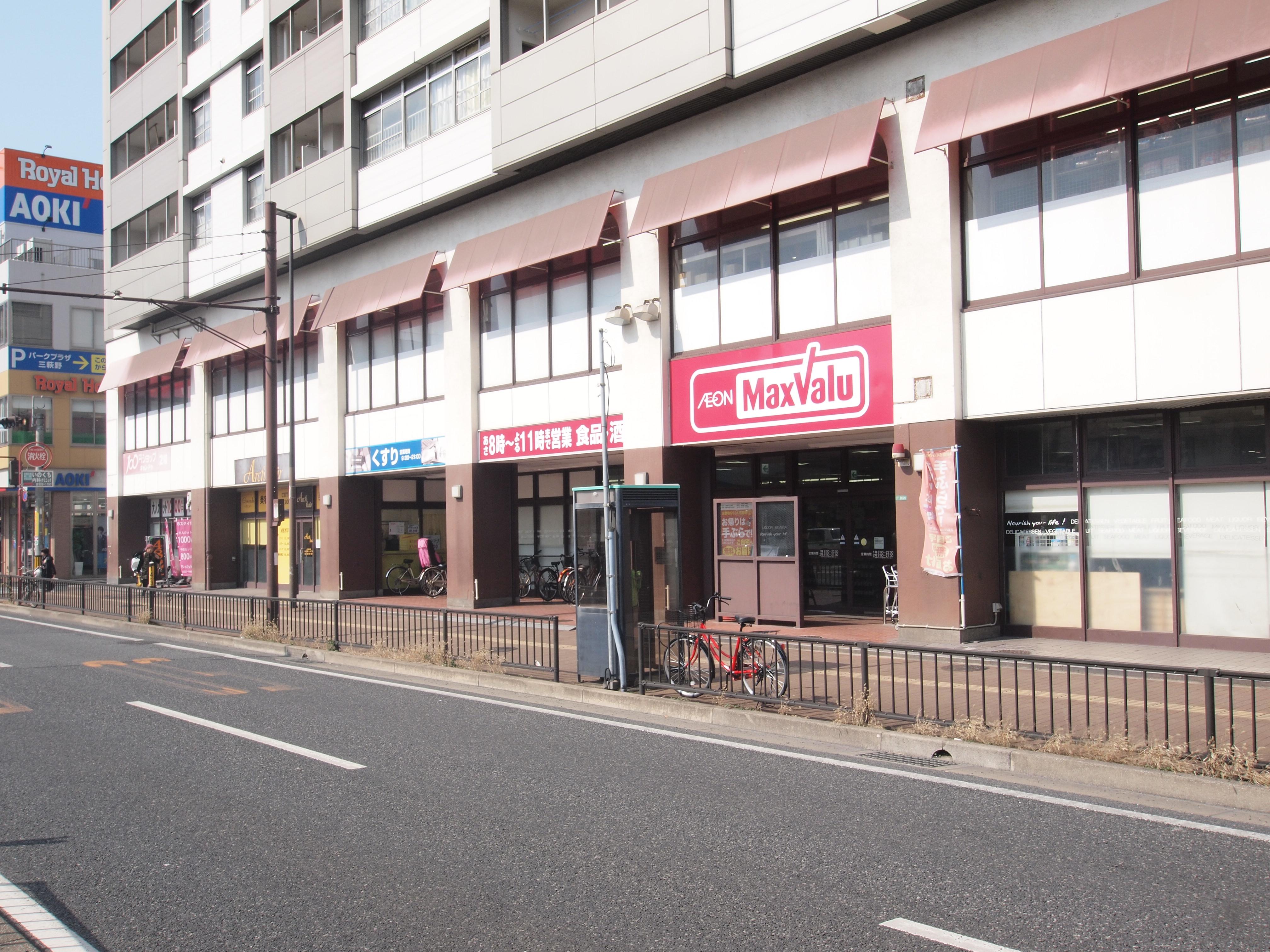 スーパー:マックスバリュ 三萩野店 540m