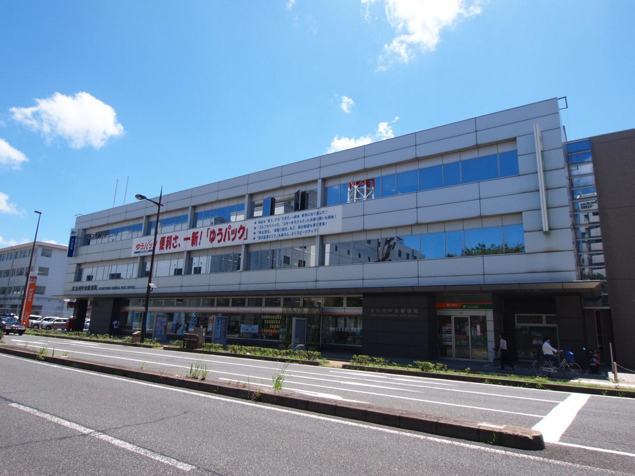 郵便局:北九州中央郵便局 232m