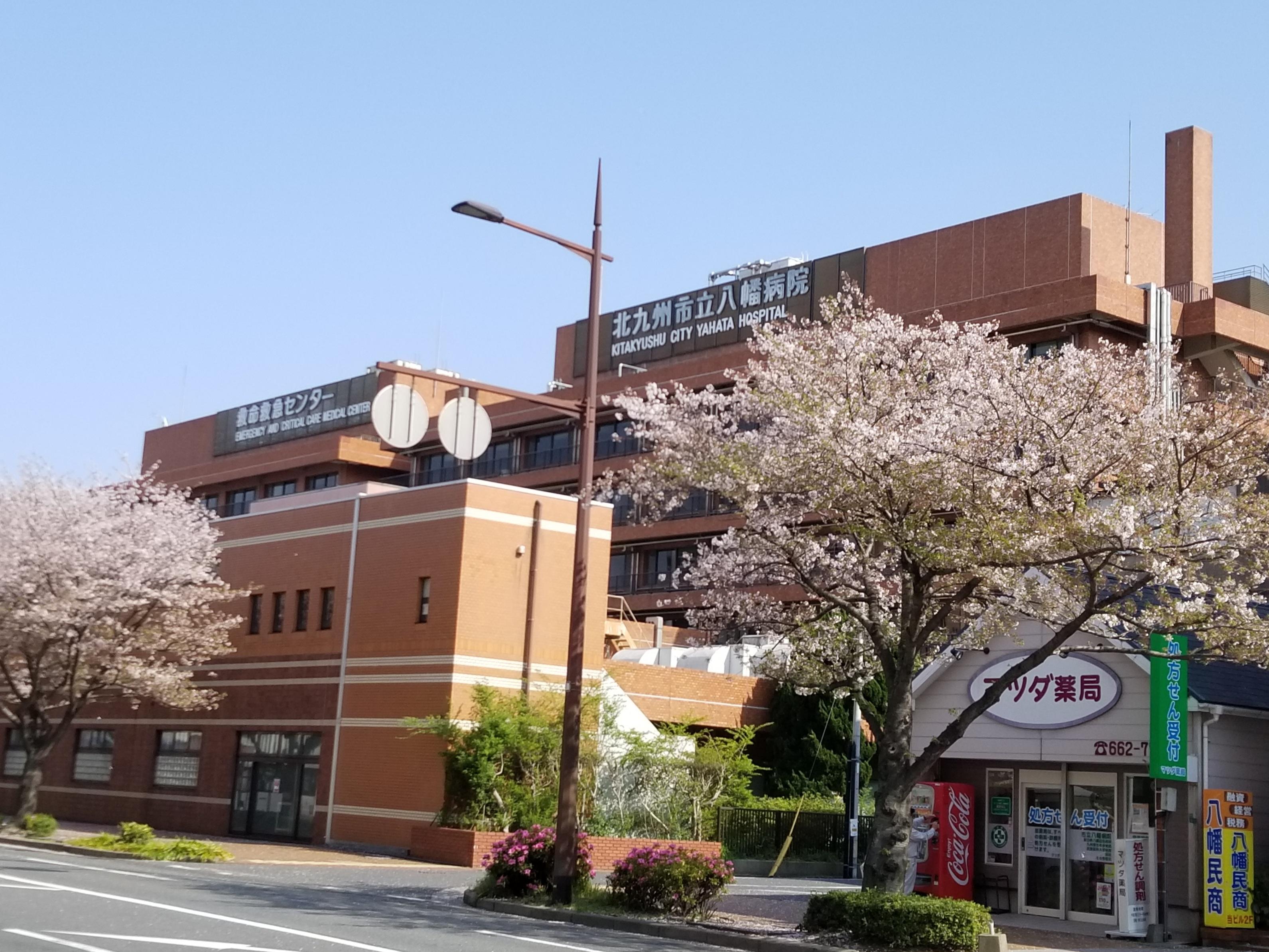総合病院:北九州市立八幡病院 410m