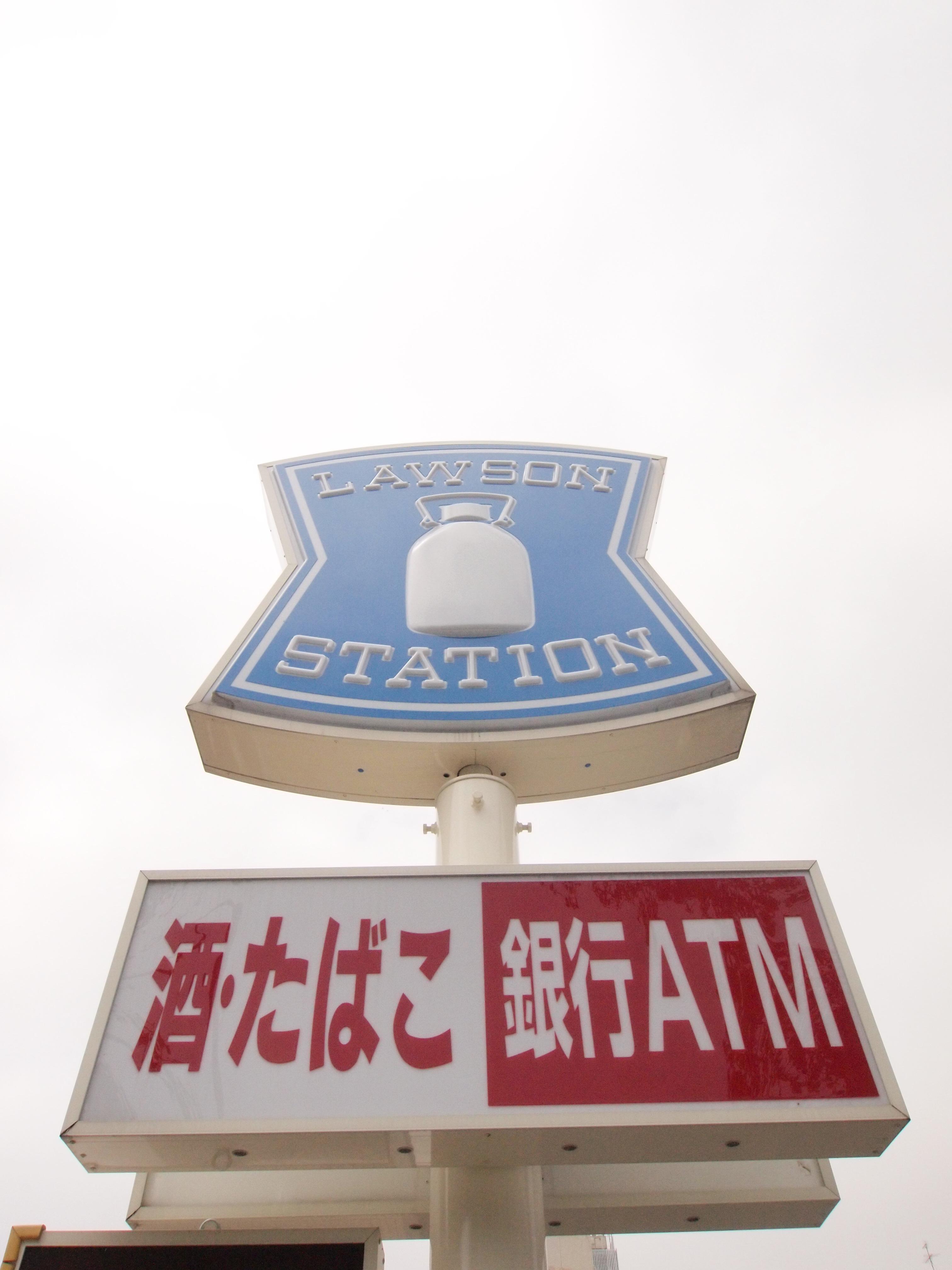 コンビ二:ローソン あるあるCity店 194m