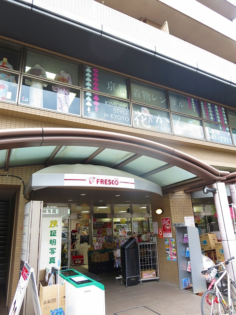 スーパー:フレスコ五条店 93m