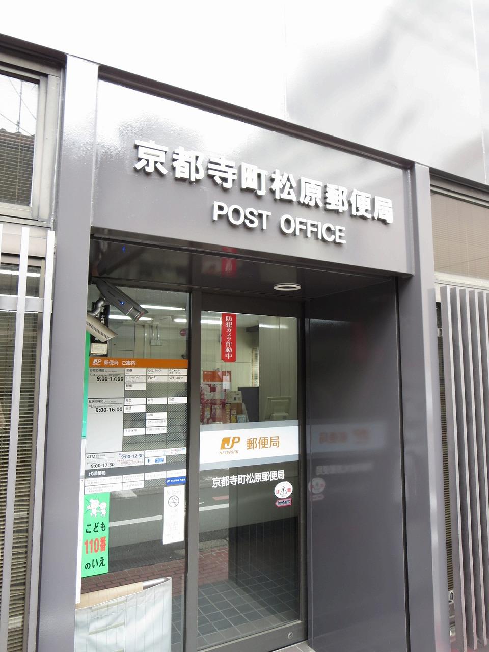 郵便局:京都寺町松原郵便局 656m