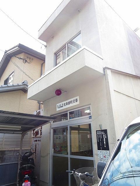 警察署・交番:下京警察署 元両替町交番 657m