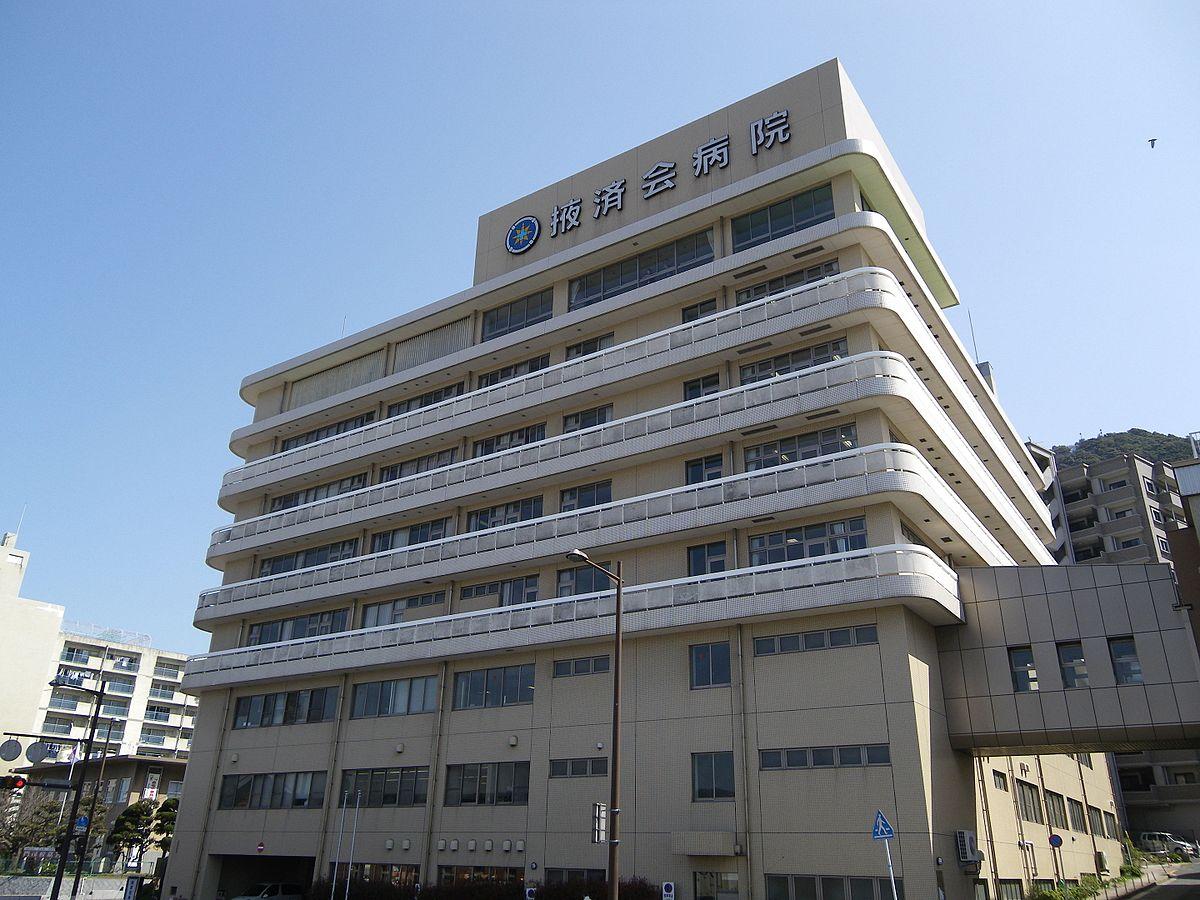 総合病院:掖済会門司病院 357m