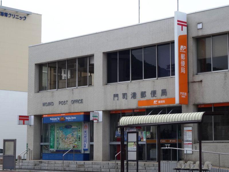 郵便局:門司港郵便局 775m