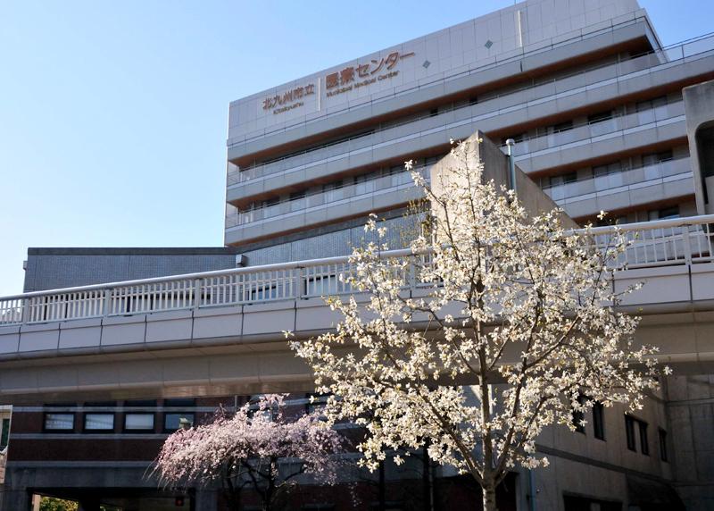 総合病院:北九州市立医療センター 1019m