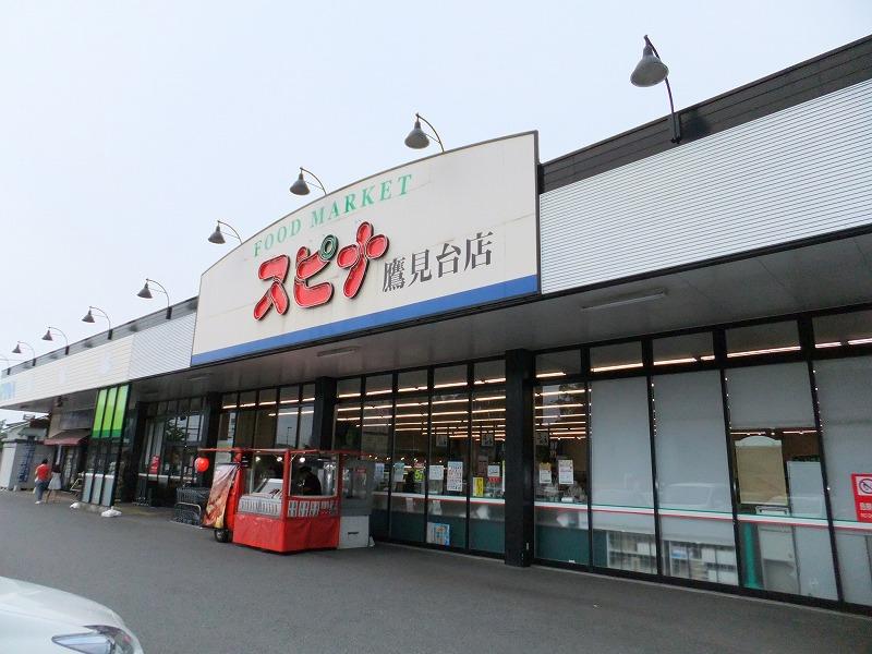 スーパー:SPINA(スピナ) 鷹見台店 1473m