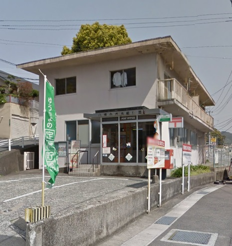 郵便局:八幡永犬丸郵便局 770m