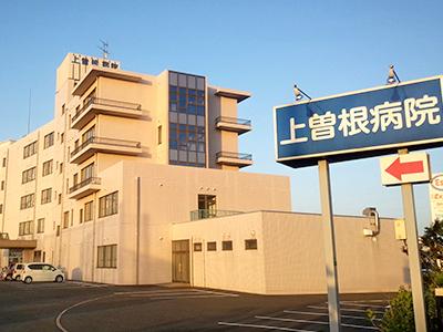 総合病院:上曽根病院 1399m