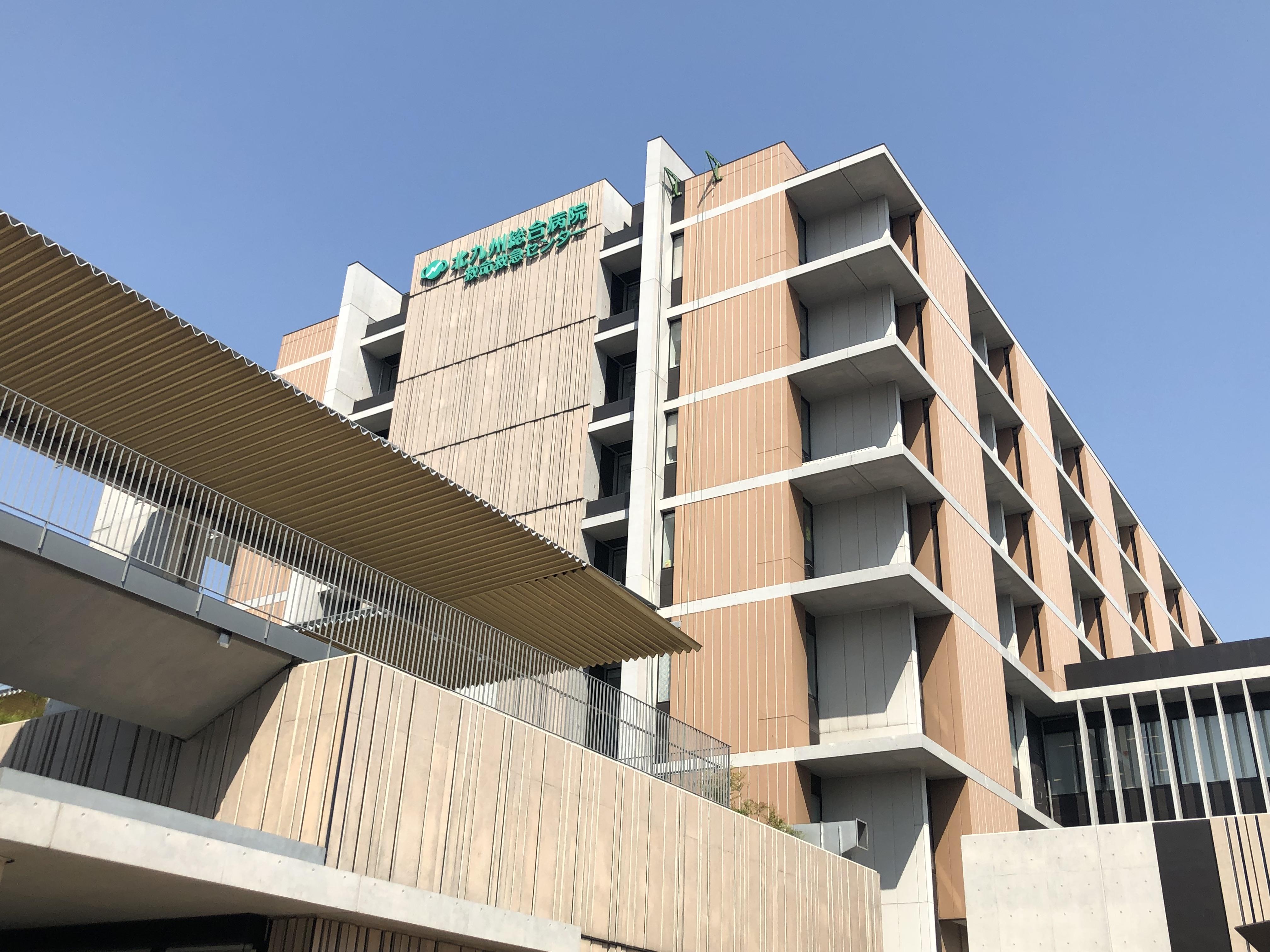 総合病院:北九州総合病院 674m