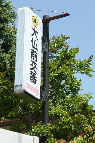 警察署・交番:東山警察署 大仏前交番 347m