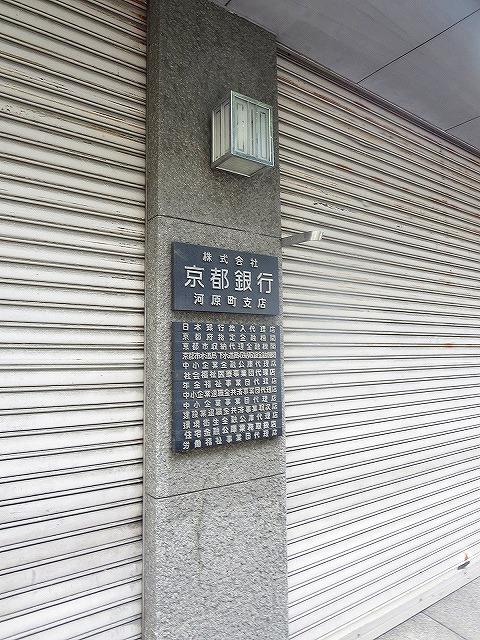 銀行:京都銀行 河原町支店 652m