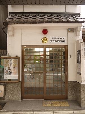 警察署・交番:上京警察署 千本中立売交番 561m